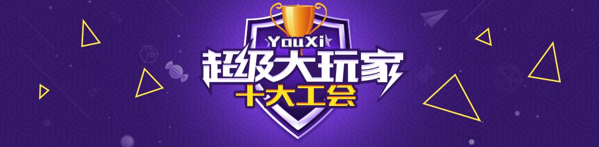 "YouXi超级大玩家之""十大公会"""