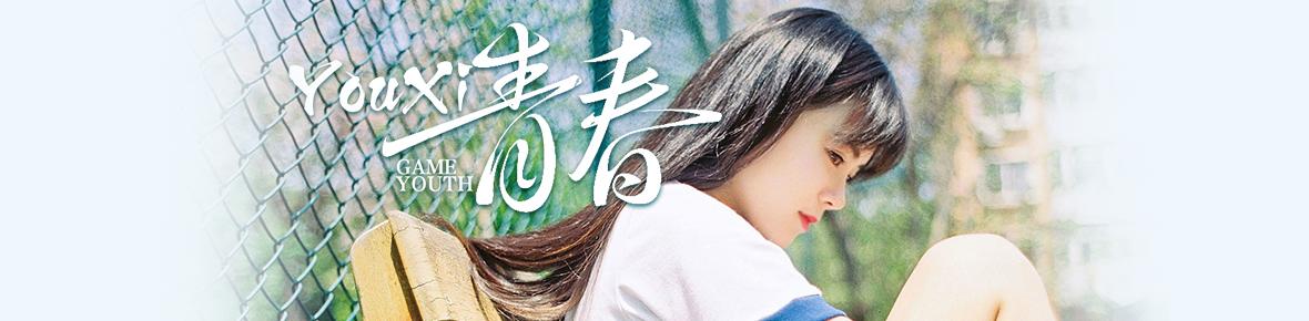 YouXi青春
