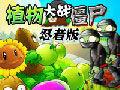 植物大战僵尸忍者版