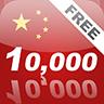 学习中文普通话10000