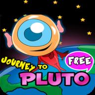 冥王星历险记