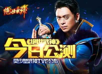 樊少皇TVC