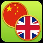 中英文字典
