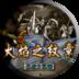 火焰纹章圣战系谱