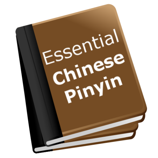 必要的汉语拼音