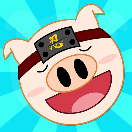 超级忍者猪