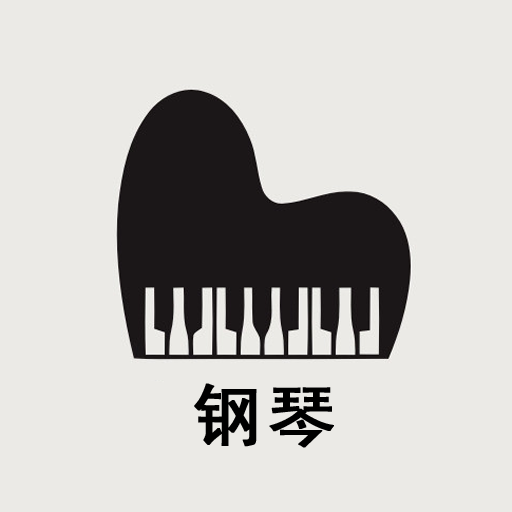 手机钢琴王子