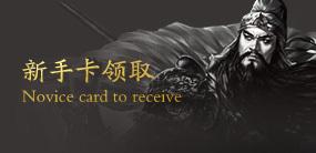 一新手卡领取