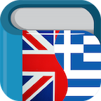 希腊英语词典 Greek English Dictionary