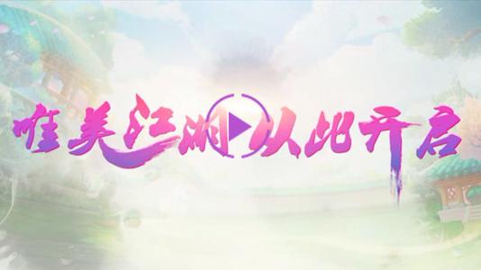 宋茜代言《桃花源记2》超唯美宣传片带你梦回盛唐!