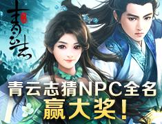 青云志猜NPC全名,赢大奖!